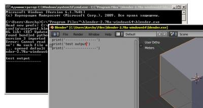 Запуск Blender из интерпретатора командной строки cmd